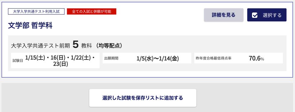 公募 推薦 大学 東洋 評定☆東洋大学☆